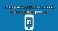 Размер на корица на Facebook за мобилни устройства