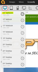 Избор на изглед за тест на сайта чрез Screenfly