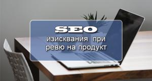 На какви изисквания от гледна точка на SEO копирайтинга трябва да отговаря една публикация - ревю на продукт или услуга?