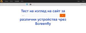 Тествайте изгледа на вашия сайт чрез Screenfly