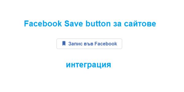 Интеграция на Facebook Save Button на вашия сайт - ето как да се справите с тази задача