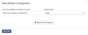 Настройки за интегрирането на Facebook Save button за вашия сайт