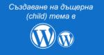 Създаване на дъщерна (child) тема в WordPress