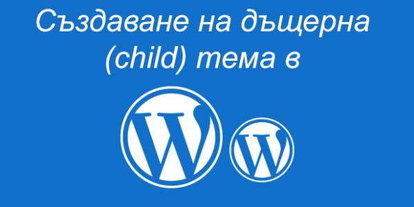 Създаване на дъщерни теми (child themes) за WordPress - шаблон