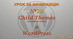 Дъщерни теми в WordPress (Child themes)