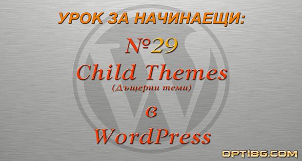 Видео урок № 29 - Създаване на дъщерни теми в WordPress (Child themes)