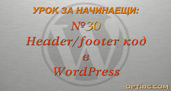 Добавяне на custom header/footer код в WordPress