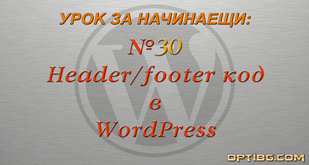 Видео урок № 30 - Добавяне на custom header/footer код в WordPress
