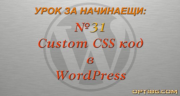 Видео урок №31 - Добавяне на Custom CSS код в WordPress
