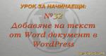 Добавяне на текст от Word документ в WordPress