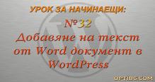Видео урок№ 32 - Добавяне на текст от Word документ в WordPress