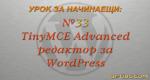 Представяне на редактора TinyMCE Advanced