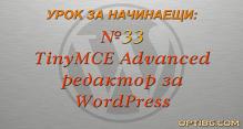 Видео урок №33 - Представяне на визуалния редактор за WordPress - TinyMCE Advanced