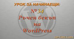 Ръчен бекъп на WordPress