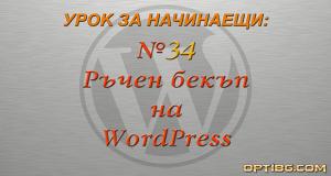 Видео урок 34 - Ръчен бекъп на WordPress