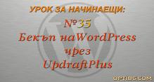 Видео урок № 35 - Генериране на бекъп за WordPress чрез плъгина (разширението) UpdraftPlus