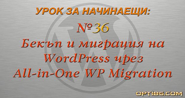 Видео урок №36 в Optibg.com - Начини за миграция и backup на WordPress с помощта на All-in-One WP Migration