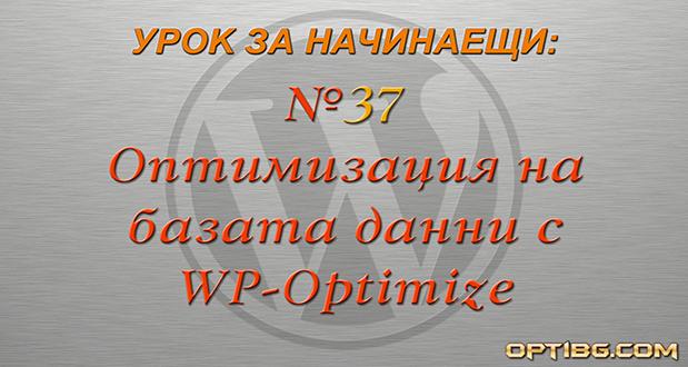 Видео урок №37 в Optibg.com - Оптимизация на базата данни на WordPress чрез плъгина WP-Optimize