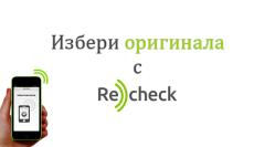 Recheck е вашата истинска гаранция за оригиналност на всеки един продукт.