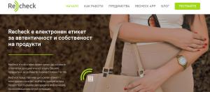 Recheck - средството, което ще ви гарантира, че купувате оригинални продукти