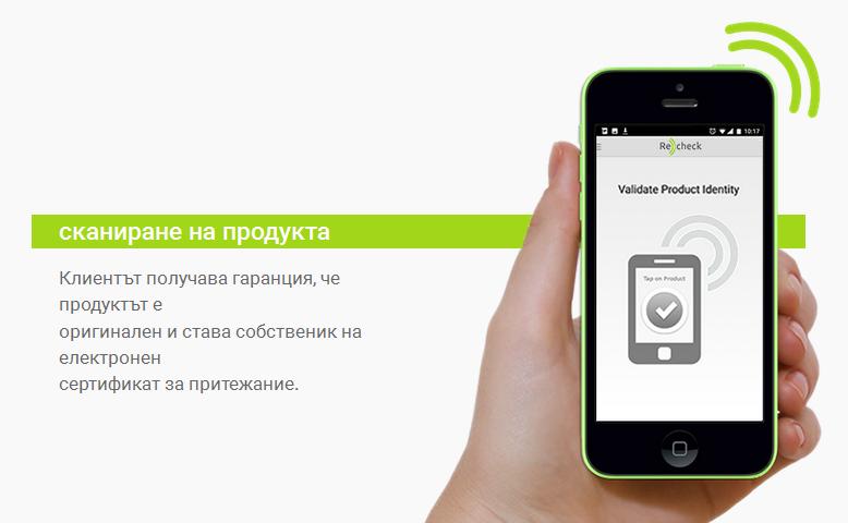 Мобилното приложение на Recheck, чрез което ще проверите статуса на продукта, който желаете да закупите. Една истинска гаранция за оригиналност!