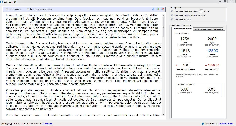 CW Texter е страхотен SEO инструмент за анализ на текст и определяне на неговата цена.