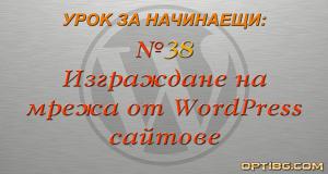 Видео урок №38 - Изграждане на мрежа от WordPress сайтове