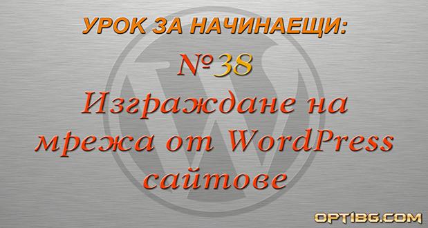 Изгледайте видео урок №38 за WordPress в Optibg.com