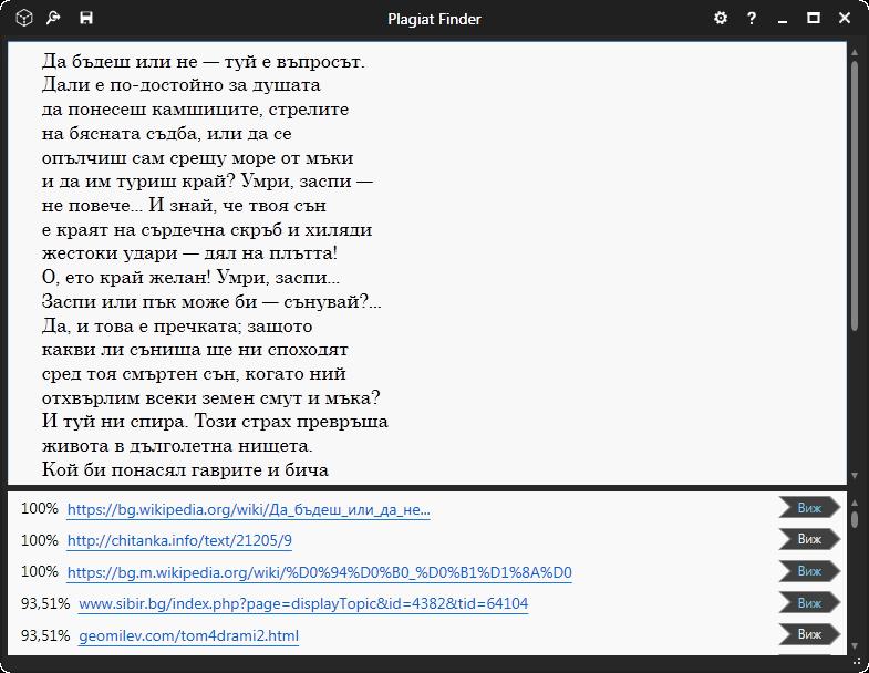 Plagiat Finder - български софтуер за проверка за уникалност на съдържанието и наличие на плагиатство (кражба)