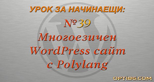 Видео урок № 39 - Polylang за многоезичен WordPress уебсайт