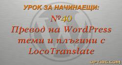 Превод на теми и разширения с Loco Translate