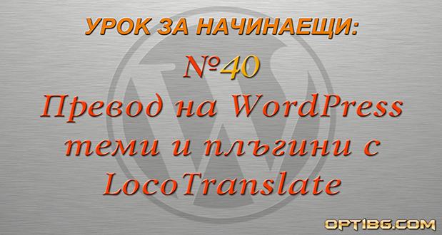Видео урок № 40 - Превод на теми и плъгини за WordPress с Loco Translate