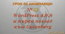 Видео урок № 42 представя версия 4.9.8 на WordPress и първи поглед към работата с новия редкатор Gutenberg