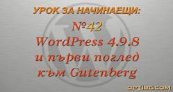 Ревю на WordPress 4.9.8 и първи поглед към Gutenberg