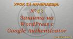 Защити сайта си с двуфакторна автентикация с Google Authenticator
