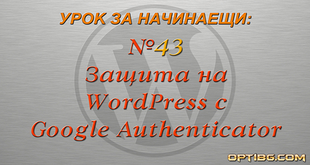 Добавете допълнителна защита към WordPress чрез двуфакторно удостоверяване с Google Authenticator