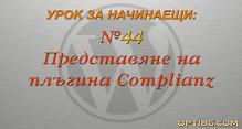 Видео Урок №44 - Настройване на Complianz!