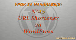Създаване на брандирани кратки връзки в WordPress