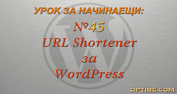 Видео урок № 45 - създаване на съкратени връзки в WordPress
