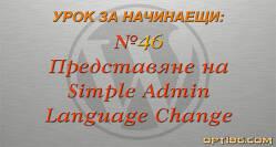 Нов начин за смяна на езика в админ панела