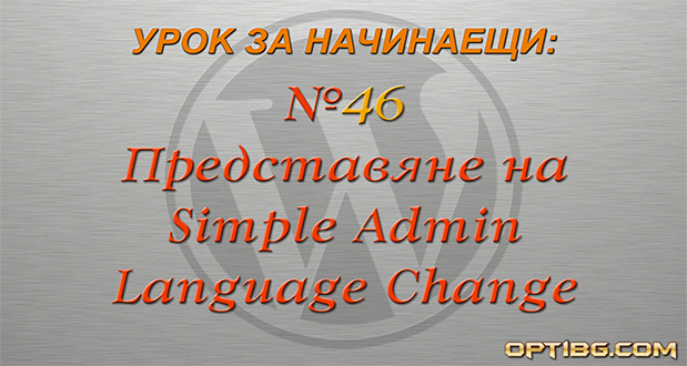 Видео урок № 46 - Смяна на езика на админ панела на английски.