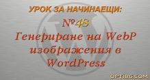 Генериране на WebP изображения в WordPress