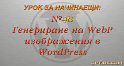 Генериране на webp формат за изображения в WordPress