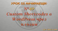 Custom Shortcodes в WordPress чрез плъгин
