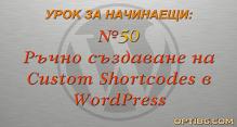 Ръчно създаване на кратки кодове в WordPress (custom shortcodes)