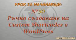 Ръчно създаване на shortcodes в WordPress