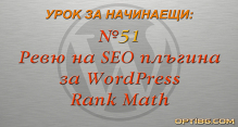 Представяне на един мощен и надежден SEO плъгин за WordPress - RankMath