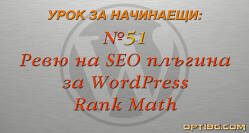 Ревю на Rank Math - SEO плъгин за WordPress