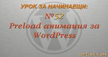 Лесно добавяне на зареждаща анимация в WordPress