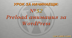 Зареждаща анимация за WordPress
